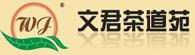 上海文君茶道苑