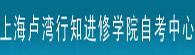 上海卢湾行知进修学院