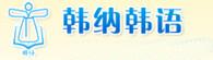 上海韩纳韩语学校