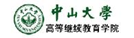 广州中山大学MBA研修班