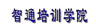 东莞市智通职业培训学院