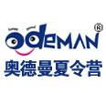 奥德曼广州夏令营品牌运营中心