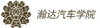 广州瀚达汽修学校
