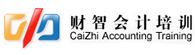 广州财智会计培训中心