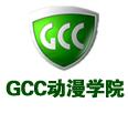 广州GCC网游动漫学院