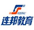 广州连邦电脑职业培训学校
