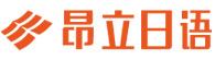 上海昂立新日语