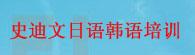南京史迪文外语培训