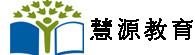 南京慧源教育