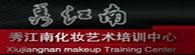 苏州秀江南化妆艺术培训中心