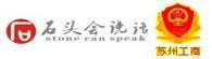 苏州石头教育培训中心