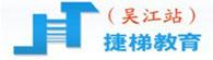 吴江捷梯教育