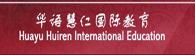 华语慧仁教育