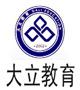 大立教育深圳分校