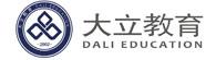 北京大立教育科技有限责任公司深圳分校