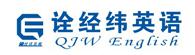 深圳诠经纬英语培训