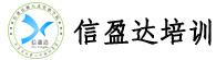 深圳信盈达电子有限公司