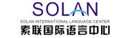 深圳索联国际语言