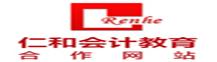 深圳仁和会计培训