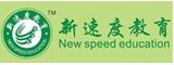 广州新速度教育机构珠海分部