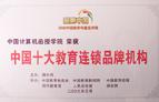 广州博达职业学校