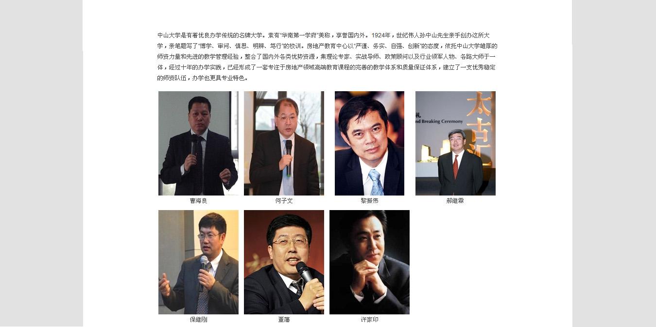 广州房地产研修班