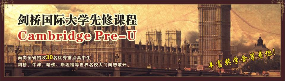 广州美国留学培训