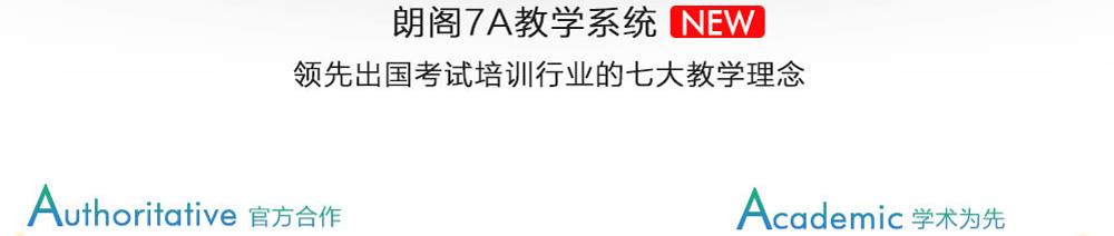 北京朗阁2014全新升级