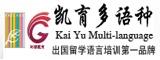 南京凯育多语种