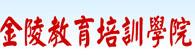 南京金陵教育培训学院