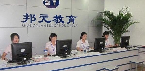 南京邦元教育培训