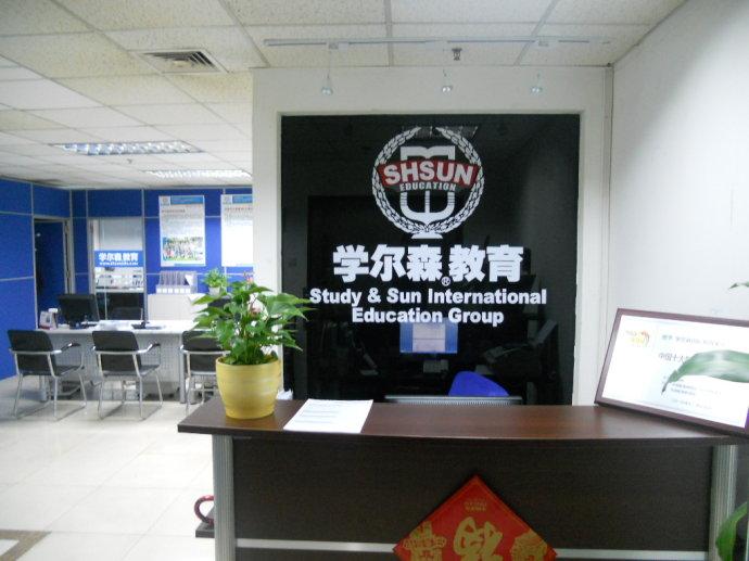 南京学尔森教育