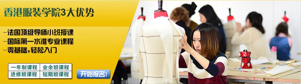 廣州服裝設計師培訓
