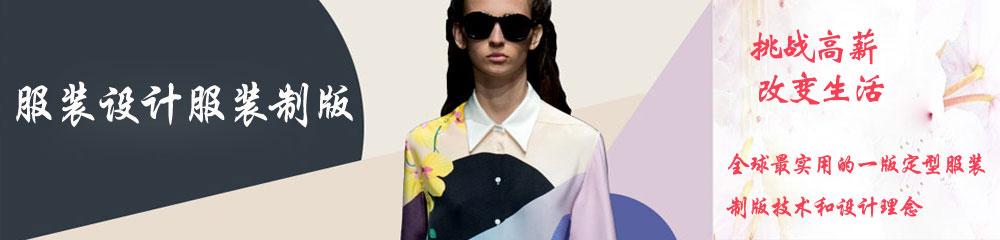整个浙江,特别是杭州是中国的羽绒之乡。这里有一流的羽绒服制版技术,一流的羽绒服工艺,包括有缝羽绒和无缝羽绒服。还有品种齐全的面料供应商,以及各类辅料用品。 依托杭州羽绒市场,杭州一挺服装贸易有限公司成立杭州如友服装研发中心特开设羽绒服制版培训课程:女装羽绒服,男装羽绒服,童装羽绒服,羽绒服吊带,羽绒文胸,羽绒裤,羽绒内胆,羽绒裙,羽绒被,羽绒睡袋,羽绒手套。包括放码,充绒量计算,面料辅料应用。 也是杭州唯一一家边学习边实习的服装设计制版培训机构。 学期:3个月。 学费:手工制版6000元,电脑制版1000