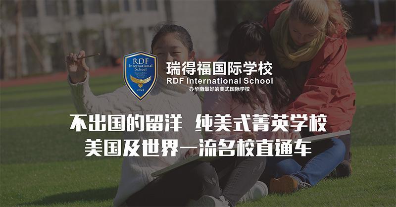 深圳瑞得福国际学校