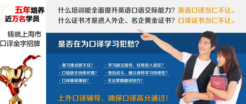上海英语口译培训