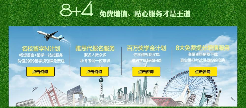 北京环球雅思