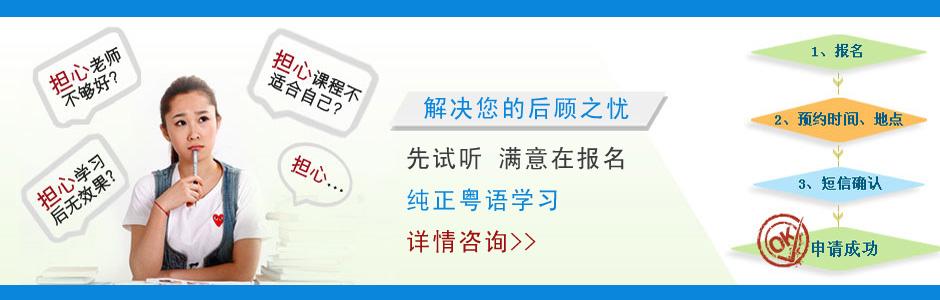 广州粤语培训报名咨询