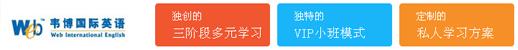 深圳韦博国际英语