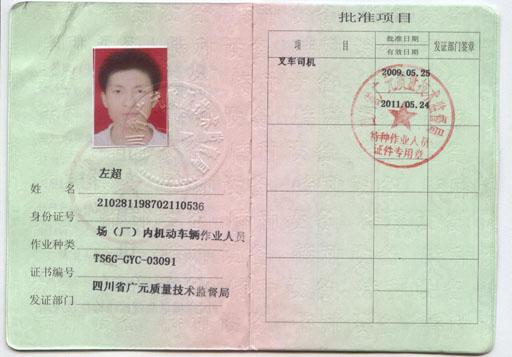 广州叉车考试报名 叉车证办理 增城南华教育学校